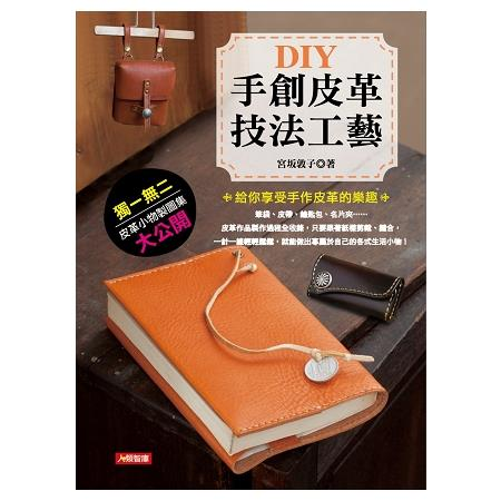DIY手創皮革技法工藝