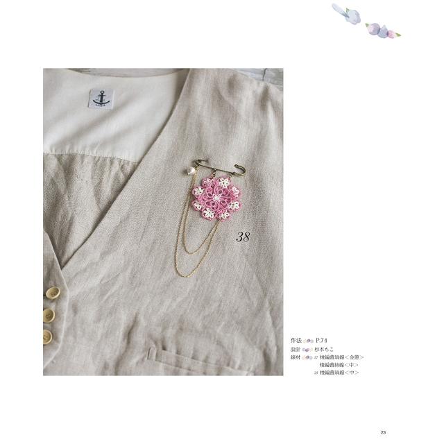 手作超唯美的梭編蕾絲花樣飾品