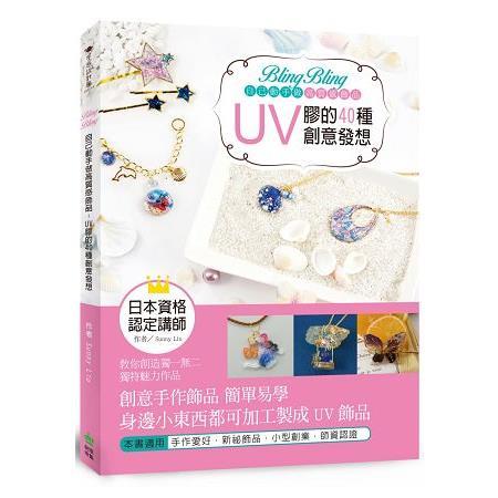 Bling Bling自己動手做高質感飾品:UV膠的40種創意發想