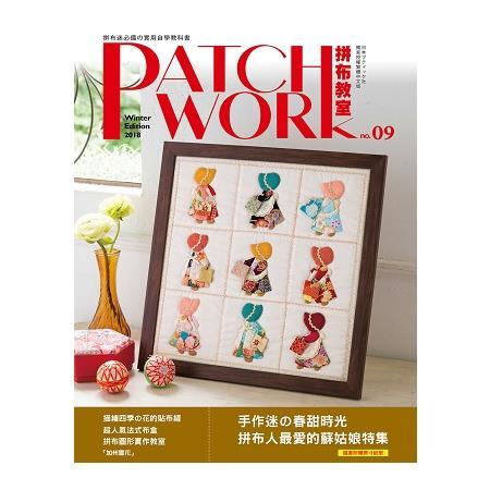 Patchwork拼布教室09:手作迷的春甜時光.拼布人最愛的蘇姑娘特集