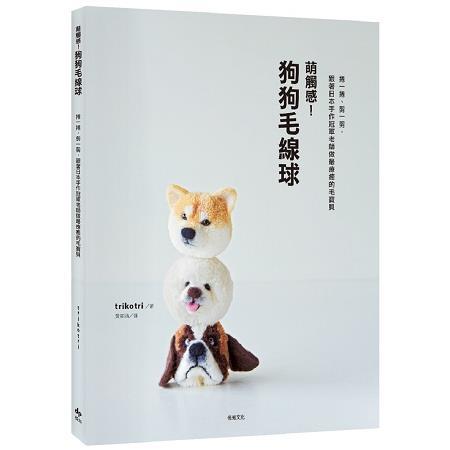 萌觸感!狗狗毛線球:捲一捲、剪一剪,跟著日本手作冠軍老師做最療癒的毛寶貝