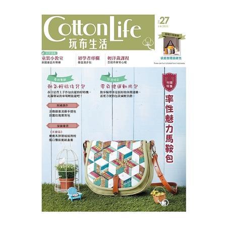 Cotton Life 玩布生活 No.27:率性魅力馬鞍包 × 朝氣輕旅後背包 × 零負擔運動用包