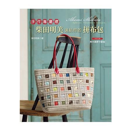 柴田明美送給你的拼布包