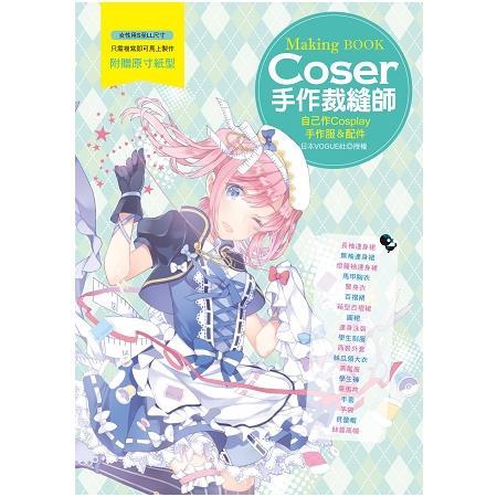 Coser手作裁縫師