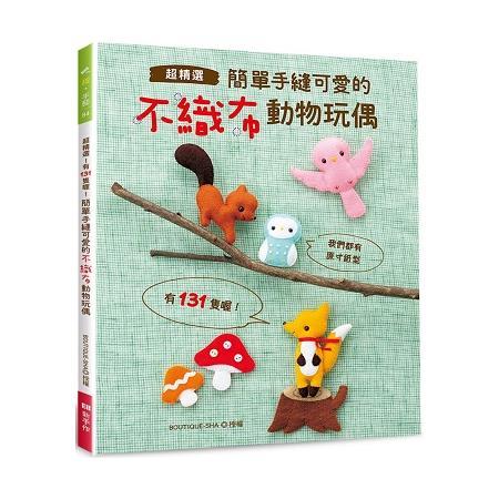 簡單手縫可愛的不織布動物玩偶