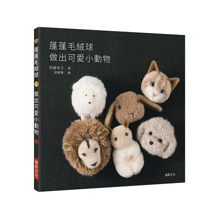 蓬蓬毛絨球做出可愛小動物:療癒系手作,毛線球也能變身超萌小動物!