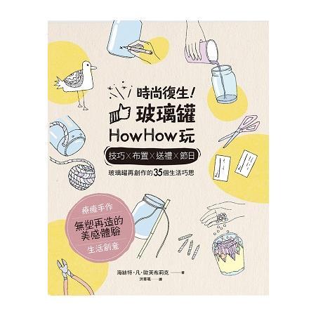 時尚復生!玻璃罐howhow玩:技巧x布置x送禮x節日,玻璃罐再創作的35個生活巧思