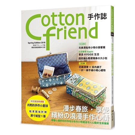 Cotton friend手作誌 40