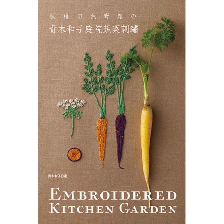 青木和子庭院蔬菜刺繡