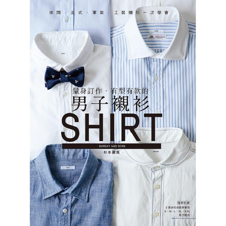 量身訂作.有型有款的男子襯衫