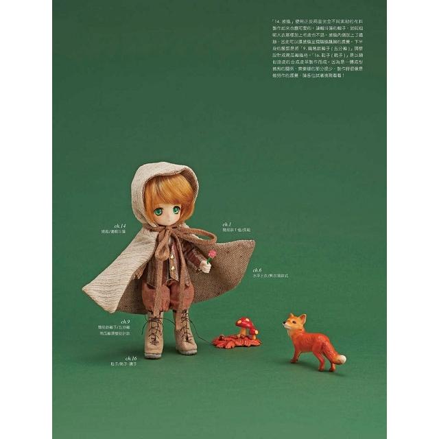 荒木佐和子の紙型教科書3:「OBITSU 11」11cm 尺寸の男娃服飾