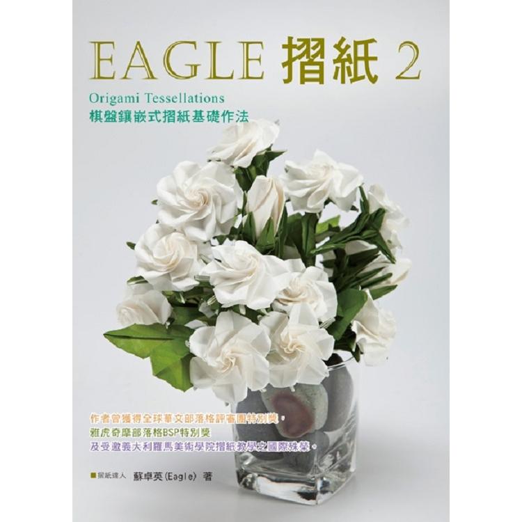 Eagle摺紙2