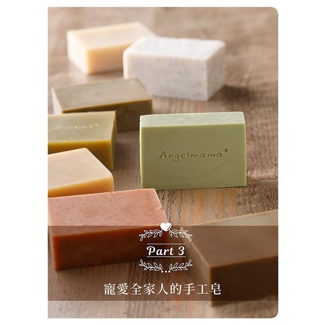 天使媽媽的創意幸福手工皂