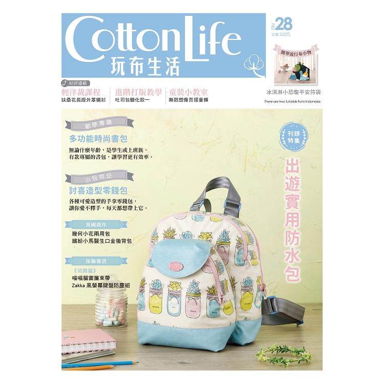 Cotton Life 玩布生活 No.28:出遊實用防水包 × 多功能時尚書包 × 討喜造型零錢包