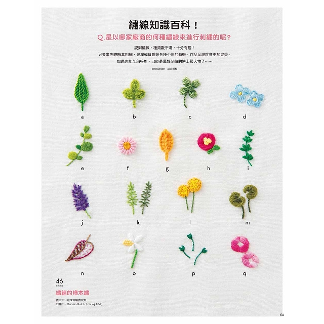 Stitch刺繡誌13:夢想無限!刺繡人的手作童話國度