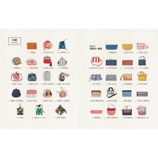 天天用得到的100個手作環保袋+實用小包包