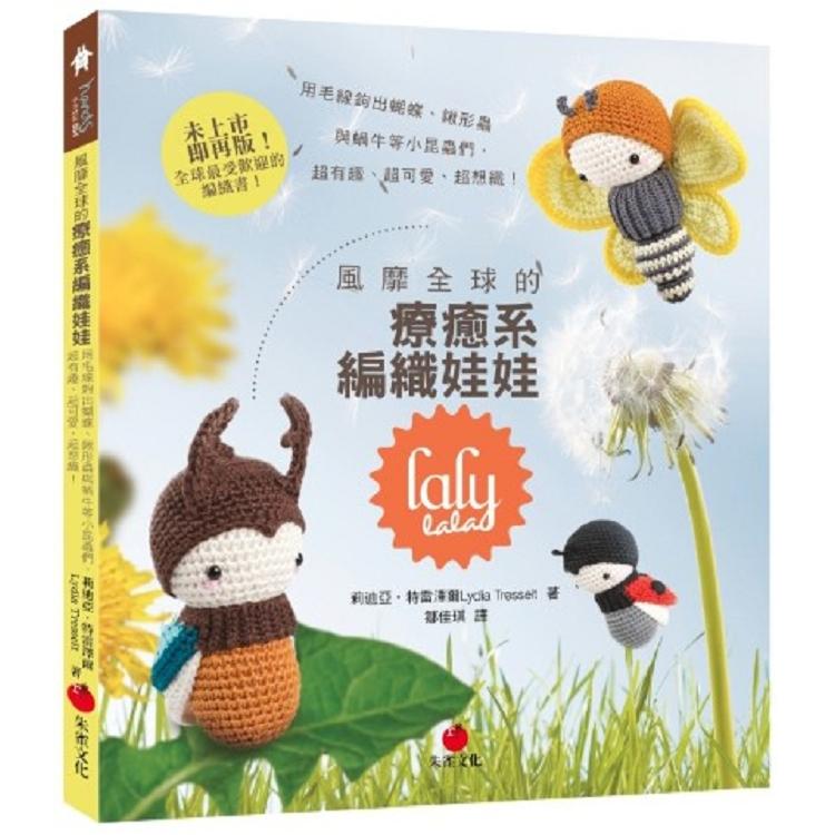風靡全球的療癒系編織娃娃lalylala:用毛線鉤出蝴蝶、鍬形蟲與蝸牛等小昆蟲們,超有趣、超可愛、超想織!