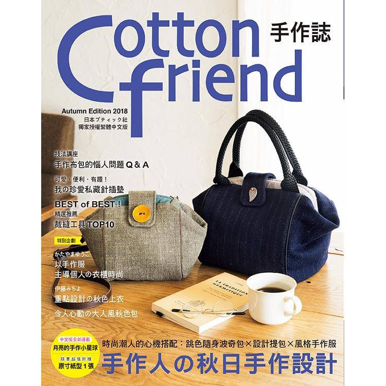 Cotton friend 手作誌42:手作人秋日手作設計