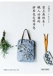 斉藤謠子&Quilt Party: 愛上森林系!職人必備的拼布包&波奇包