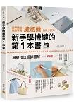 新手學機縫的第1本書