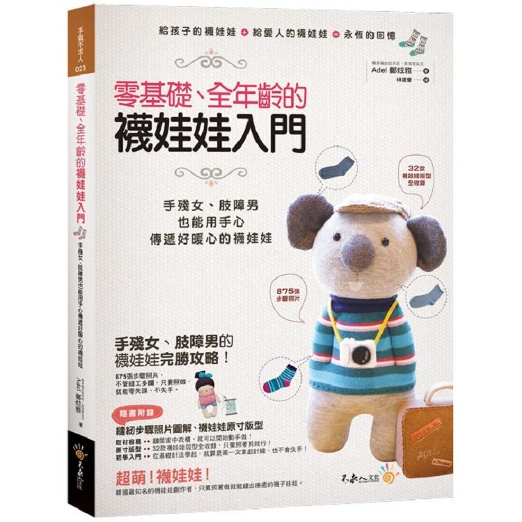 零基礎、全年齡的襪娃娃入門:手殘女、肢障男也能用手心傳遞好暖心的襪娃娃