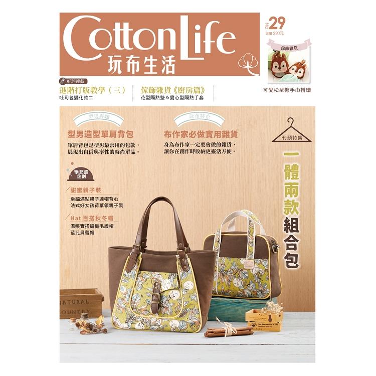 Cotton Life 玩布生活 No.29:一體兩款組合包 × 型男造型單肩背包 × 布作家必做實用雜貨