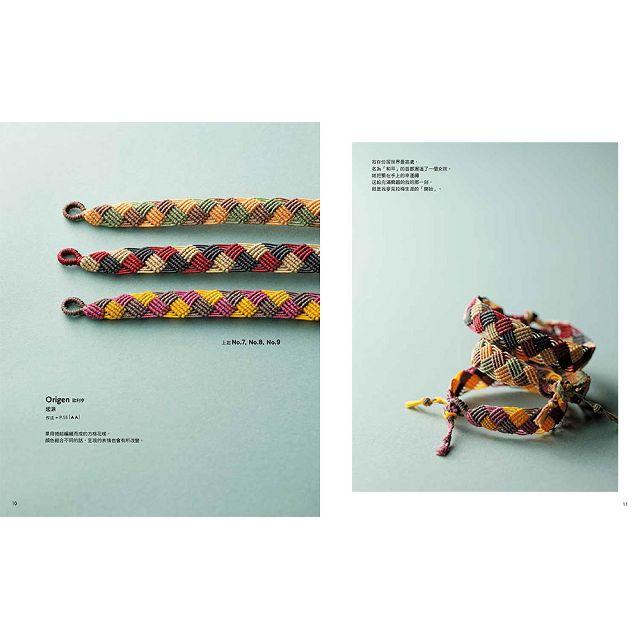 一天就能完成的南美風繩編飾品
