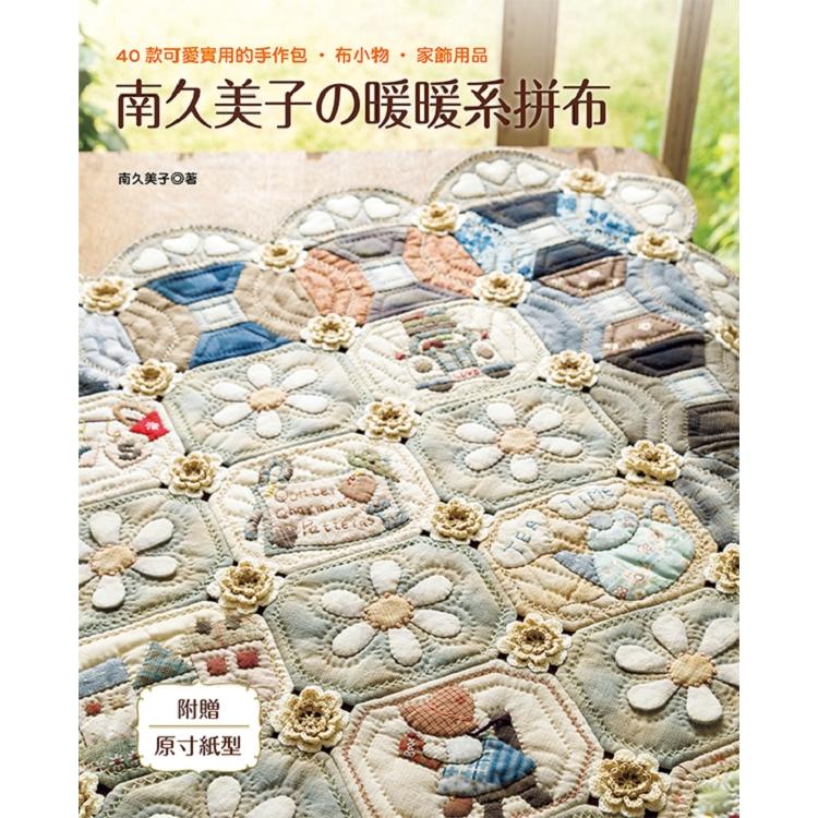 南久美子暖暖系拼布 : 40款可愛實用的手作包.布小物.家飾用品