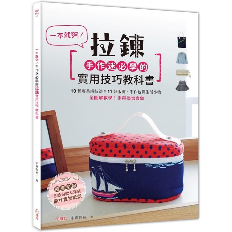 一本就夠!手作迷必學的拉鍊實用技巧教科書:10種專業級技法X11款服飾、手作包與生活小物,全圖解教學