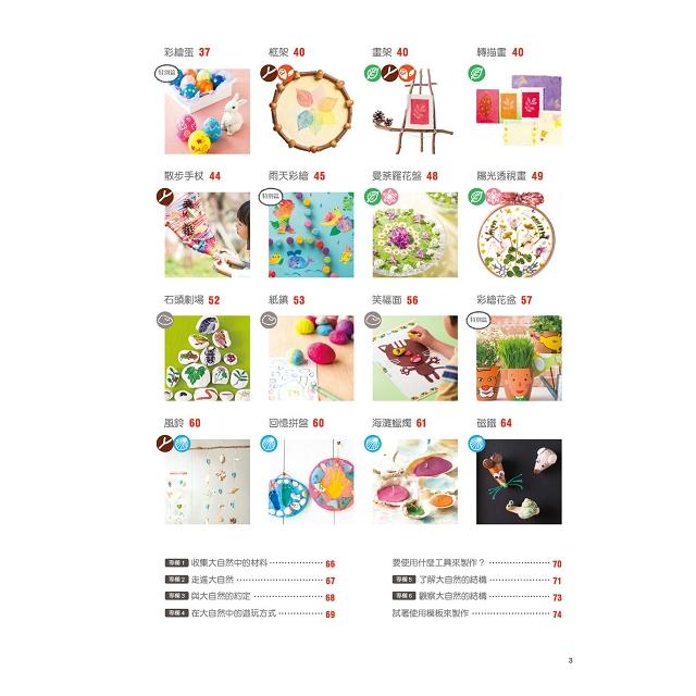 親子DIY雜貨&玩具 (暢銷版)