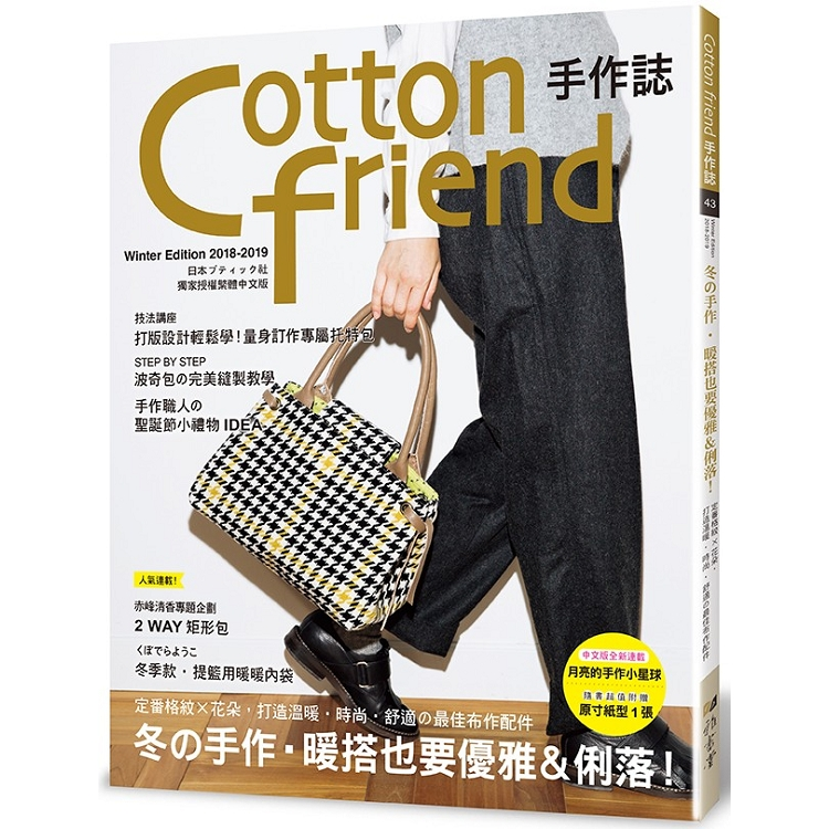 Cotton friend手作誌 43