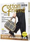 Cotton friend手作誌 43