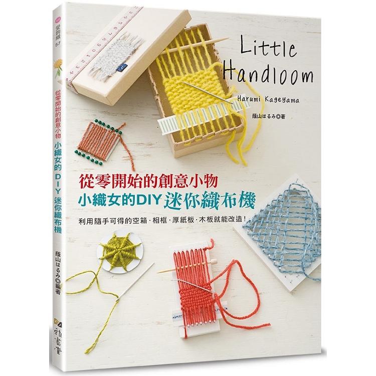 小織女的DIY迷你織布機:從零開始的創意小物