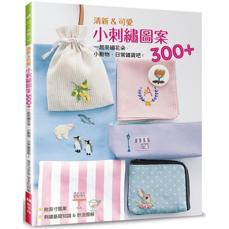 清新&可愛小刺繡圖案300+:一起來繡花朵.小動物.日常雜貨吧!
