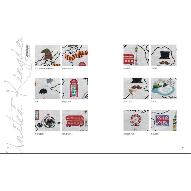 繡出世界風情!景物刺繡全圖集:16種針法繡出234款超可愛的經典地標與風土名物(附贈原寸紙型)