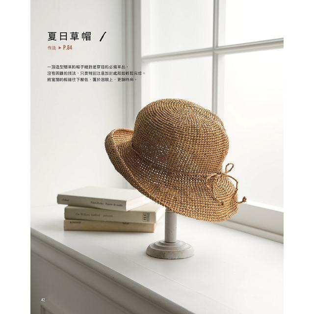 簡單可愛.風工房的針織衣飾&小物