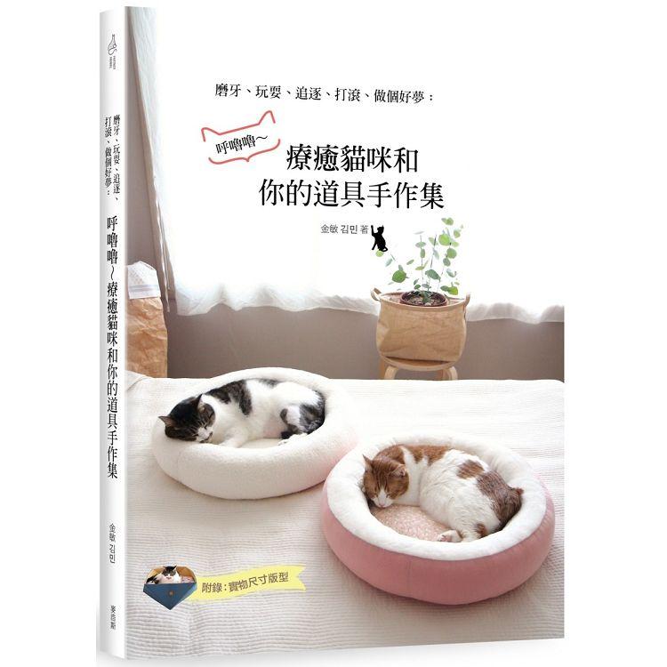 磨牙、玩耍、追逐、打滾、做個好夢:呼嚕嚕~療癒貓咪和你的手作道具集