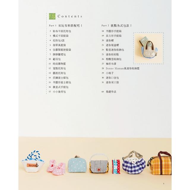 零碼布裝可愛!超可愛小布包×雜貨飾品×布小物(暢銷版)