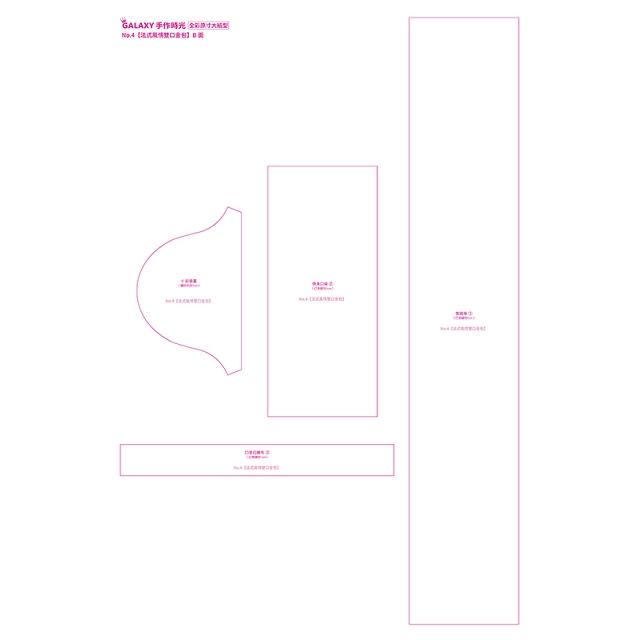 GALAXY手作時光no.4全彩原寸大紙型×完整教學講義:法式風情雙口金包