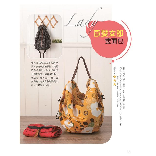 Cotton Life 玩布生活 No.30:大小自由變化包×出國必備行李袋×質感皮製長短夾