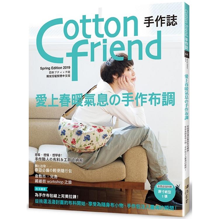 Cotton friend 手作誌44:愛上春暖氣息手作布調從挑選活潑討喜的布料開始,享受為隨身布小物