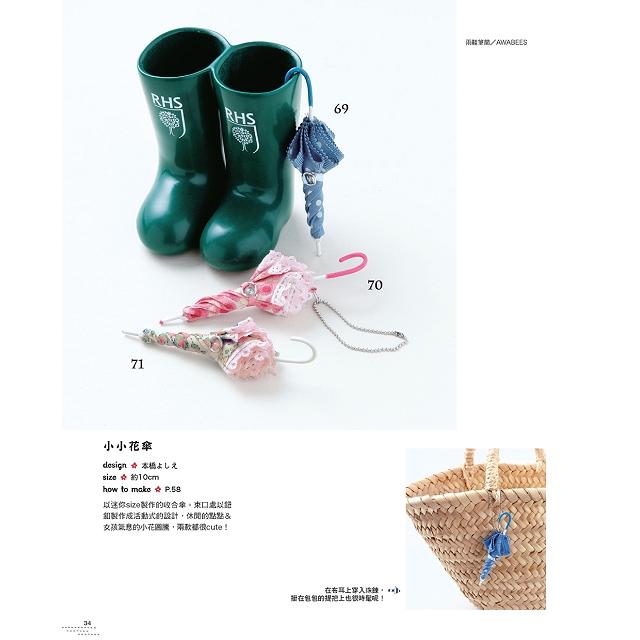 袖珍包兒×雜貨的迷你布作小世界(暢銷版)