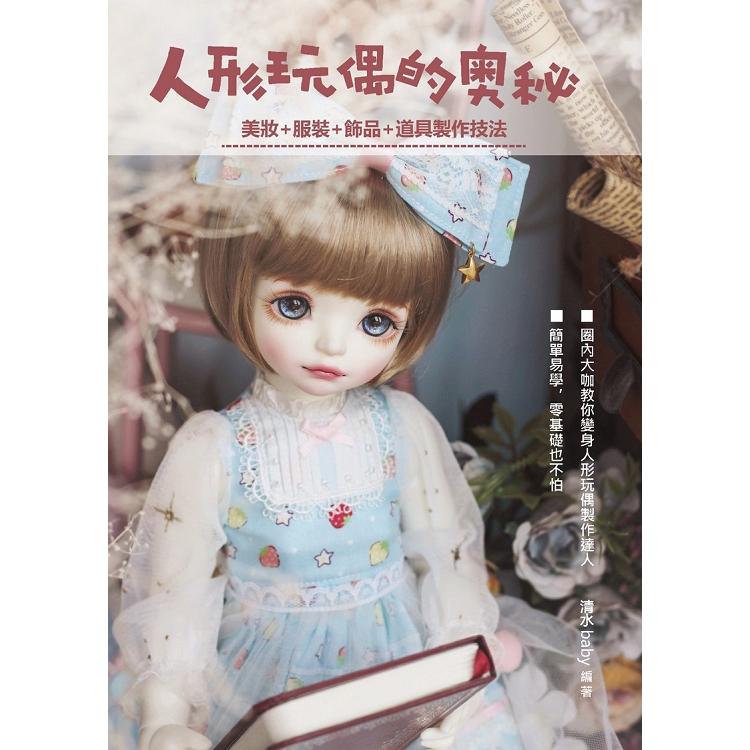 人形玩偶的奧秘:美妝+服裝+飾品+道具製作技法