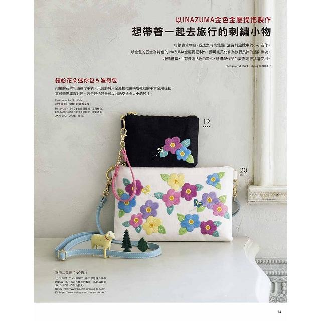 Stitch刺繡誌14:漫遊春日?刺繡旅行