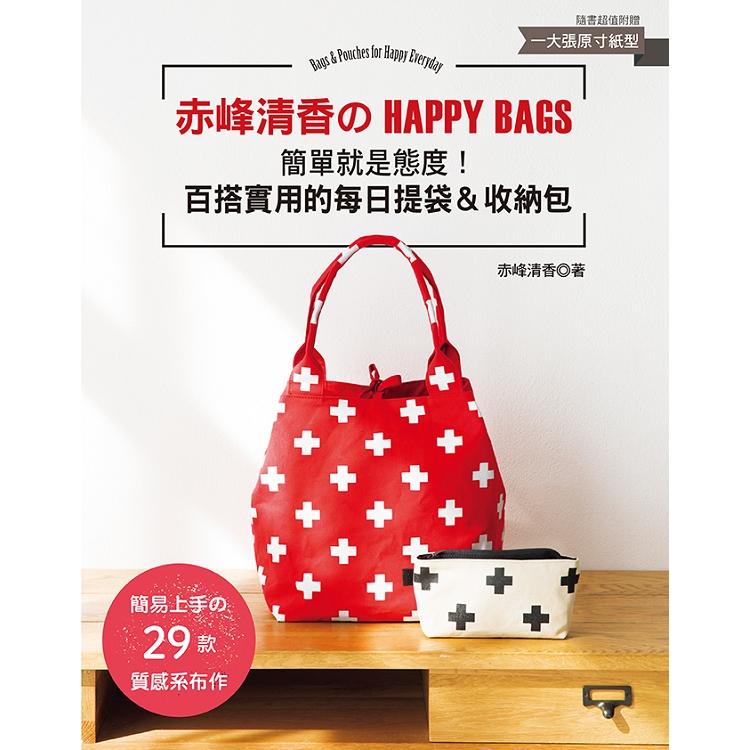赤峰清香的HAPPY BAGS :簡單就是態度!百搭實用的每日提袋&收納包