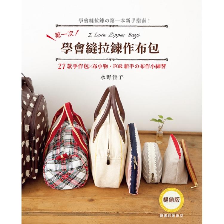 第一次學會縫拉鍊作布包(暢銷版)