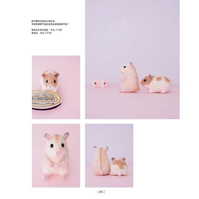 360°都可愛的羊毛氈小寵物(暢銷版)