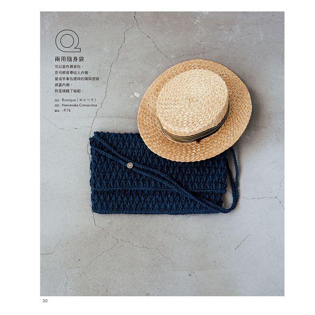 方正有型&圓潤甜美:經典幾何手織麻編包