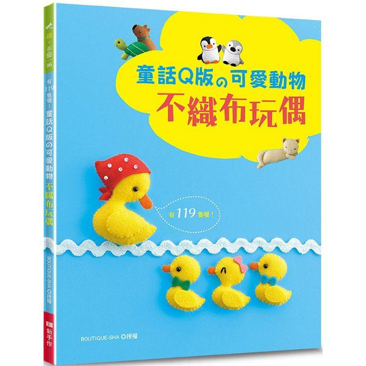 有119隻喔!童話Q版的可愛動物不織布玩偶