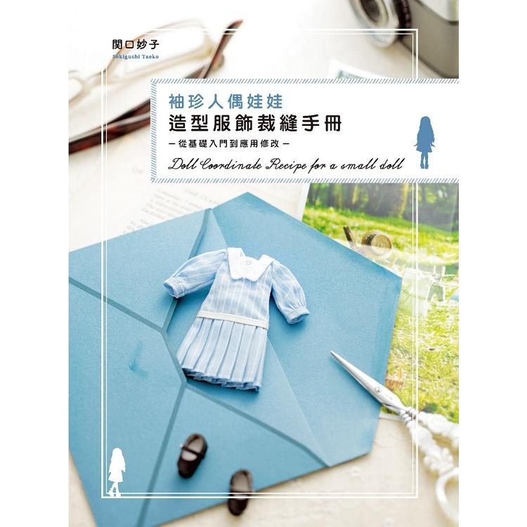 袖珍人偶娃娃造型服飾裁縫手冊 : 從基礎入門到應用修改